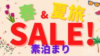 【春夏旅セール】☆素泊まり☆〜札幌駅西口徒歩5分〜 春休みやGWの旅行にもおすすめのお得なプラン
