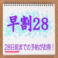 【早割28★素泊り】〜28日前までの早期ご予約限定だからお得!〜 【さき楽28】