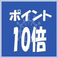 【ポイント10倍★素泊り】〜賢く泊ってポイントざっくり!〜 【北海道復興!トク旅】