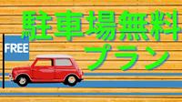 ★☆駐車料金1,500円が→無料☆★≪素泊り≫ホテル駐車場満車時は近隣駐車場へご案内いたします。