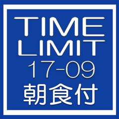 【TIME LIMIT★朝食付】★17時以降チェックイン&チェックアウト9時までのショートステイ割引