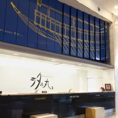【さき楽28&特典付】瀬戸内の水軍浪漫をたどる宿 汐の丸ベーシックプラン