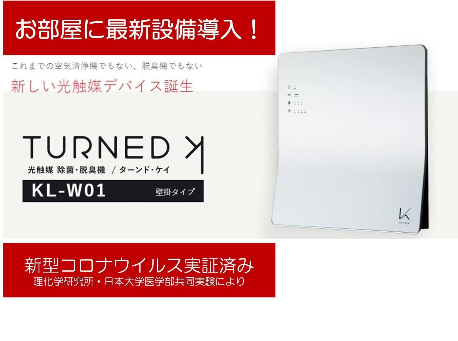 最新光触媒除菌・脱臭機『ターンド・ケイ』で安心・安全・快適プラン