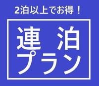 【1日5室限定】【2泊以上限定】ビジネスマン・ビジネスウーマン必見!出張応援連泊プラン