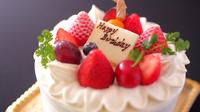 【インターネット限定】【二人の記念日プラン】ケーキ&SPワインでお祝い♪