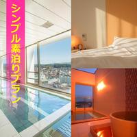 【食事なし】飛騨高山温泉+好きなお店で自由にお食事♪シンプル素泊りプラン