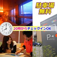 【インターネット限定】20:00以降のレイトチェックイン☆駐車場無料&特別料金!