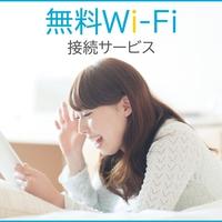 【素泊り】 〜駐車場無料!小学生以下無料! 全室Wi-Fi完備&広々バスタブで快適♪〜