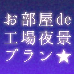 幻想的な苅田港の夜景をお部屋から♪【お部屋de工場夜景】