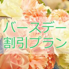 <祝☆バースデー>宿泊日がお誕生日なら500円OFF!