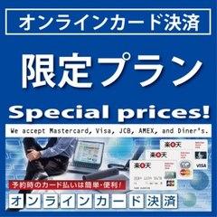 【早期得割】《オンラインカード決済限定!!》7日前5%OFFプラン☆