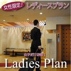 ☆女性限定☆レディースプラン (朝食バイキング無料!)