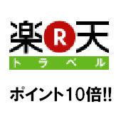 【楽天ポイント10倍!】ポイント派必見◎楽天ポイント10倍プラン◎(朝食バイキング無料!)