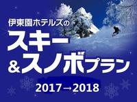 【土曜日限定】スキー&スノボプラン 川場スキー場1日リフト券付 バイキングプラン