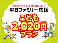 【平日ファミリー応援】こども2020円プラン!! 一泊二食バイキング