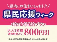 ◆新潟県民応援! 新潟県民限定割引のオトクな一泊二食バイキングプラン!