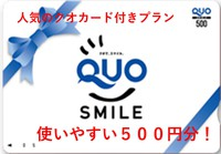 ◆アーリーチェックイン+ECO連泊◆4連泊以上限定 QUOカード500円 朝食付◆無料Wi-Fi