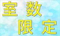 ◆室数限定【QUOカード500円分】さらに【ポイント10倍】付プラン◆無料Wi-Fi対応◆素泊り