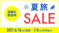 【夏旅セール】◆スタンダード◆朝食バイキング付◆無料Wi-Fi対応