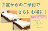 ◆室数限定・プラス1室◆小グループ・ファミリー◆素泊り◆無料Wi-Fi対応◆