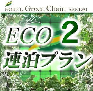 ◆ECO連泊プラン◆素泊り◆無料Wi-Fi対応