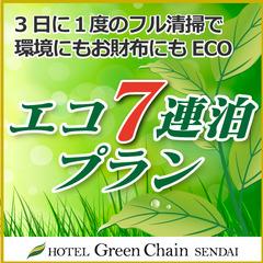◆ECO連泊◆7連泊以上限定◆朝食バイキング付◆無料Wi-Fi対応