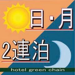 ◆日・月曜日限定!2泊で8,500円(シングル)◆連泊◆素泊り◆無料Wi-Fi対応