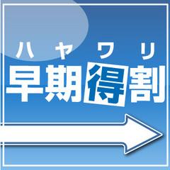 ◆さき楽◆28日前早割◆早期プラン素泊り◆無料Wi-Fi対応