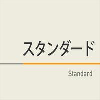 ★スタンダードプラン★スタンダードルーム指定★セミダブルベッド★健康朝食無料★