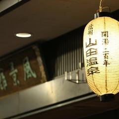 【素泊まり】 気軽に楽しむ信州温泉旅◆【当日20時まで予約OK】【最安値】