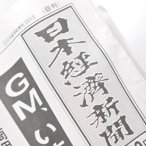 ビジネスパーソンの必需品!日経新聞付プラン☆〜1日の始まりは情報収集から★軽朝食無料★[NP]