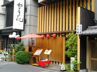 京都東山荘