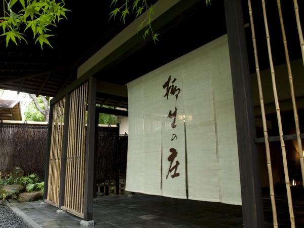 修善寺温泉 柳生の庄 image
