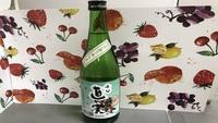 日本酒で乾杯【熊谷の酒 直実&おつまみ】素泊り