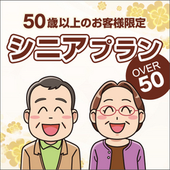 〈GoToトラベルキャンペーン割引対象〉シニアプラン【50歳以上限定】