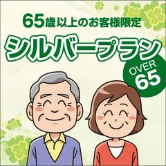 〈GoToトラベルキャンペーン割引対象〉シルバープラン【65歳以上のお客様限定】