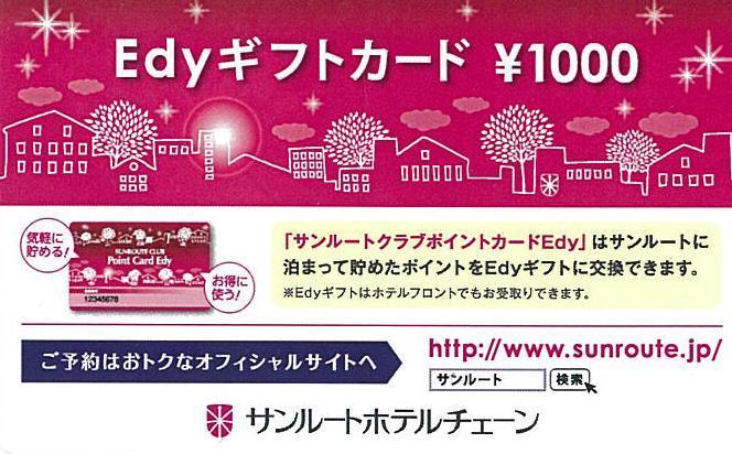 ■出張応援★≪Edyカード1,000円≫分付きプラン♪
