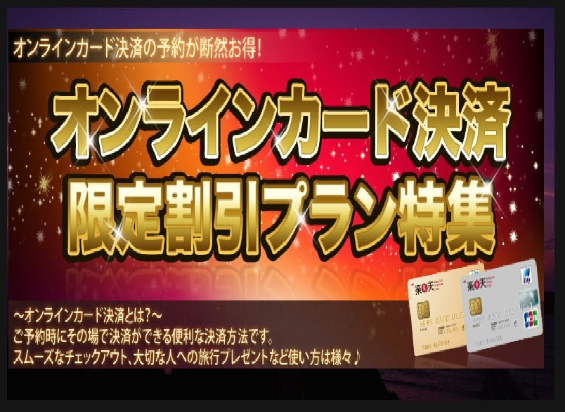 【早期得割】 オンラインカード限定!お得な早割りプラン(*^-゜)v♪