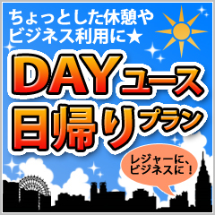 【日帰り】パティオ・デイユースプラン♪【楽天トラベル日帰り企画】