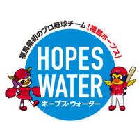 【BCリーグ応援!】HOPESウォーター付プラン