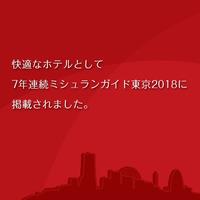 【首都圏☆楽天限定】【ポイント10倍】日別割引プラン★素泊まり