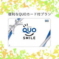 【2021年10月以降】出張応援プラン【便利なQUOカード付き】