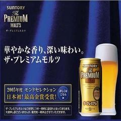【平日限定】≪素泊まりプラン≫サントリープレミアムモルツお1人様1本保証♪■温泉堪能の後はビールで♪