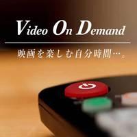 【有料放送VOD無料特典付】お部屋でゆったり自分ジカン♪ルームシアター映画など100タイトル見放題!