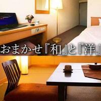 【お部屋タイプおまかせ 1名】庭園露天風呂・Wi-Fi無料