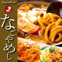 【朝夕2食付★でら旨い!】お腹いっぱい!選べる名古屋ご当地夕食♪×種類豊富なバイキング朝食付♪