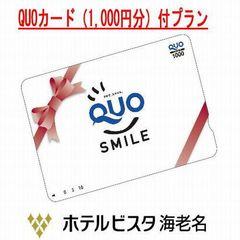 【QUOカード1000円付】ビジネスサポート(朝食付き)
