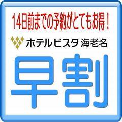 【早割14日前/1室あたり最大1100円オフ】先行予約でお得にご宿泊♪(素泊り)さらにポイント7倍!