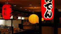 【22時半までチェックインOK】ラーメンorけいちゃん選べる夜食と飲み物☆朝食付ビジネス