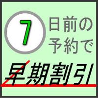 【素泊】カード決済限定!キャンセル不可★7日前早割プラン◇